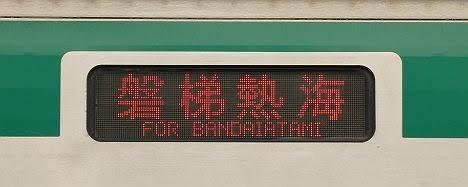 磐越西線 磐梯熱海行き E721系