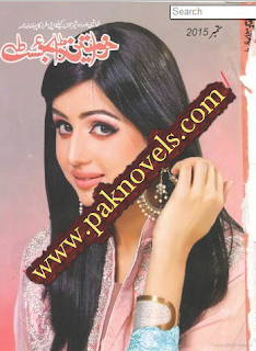Free Download PDF Monthly Khawateen Digest September 2015