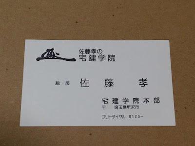 宅建学院総長 佐藤孝先生の名刺