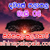 Lagna Palapala Ada Dawase  | ලග්න පලාපල | Sathiye Lagna Palapala 2019 | 2019-05-06