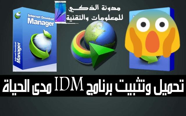 تحميل,وتثبيت,برنامج,IDM,مدى,الحياة