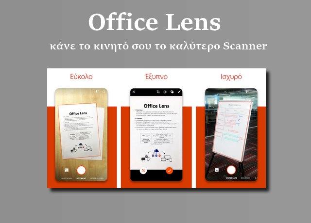 Microsoft Office Lens - Μετατρέψτε δωρεάν το κινητό σας σε scanner!