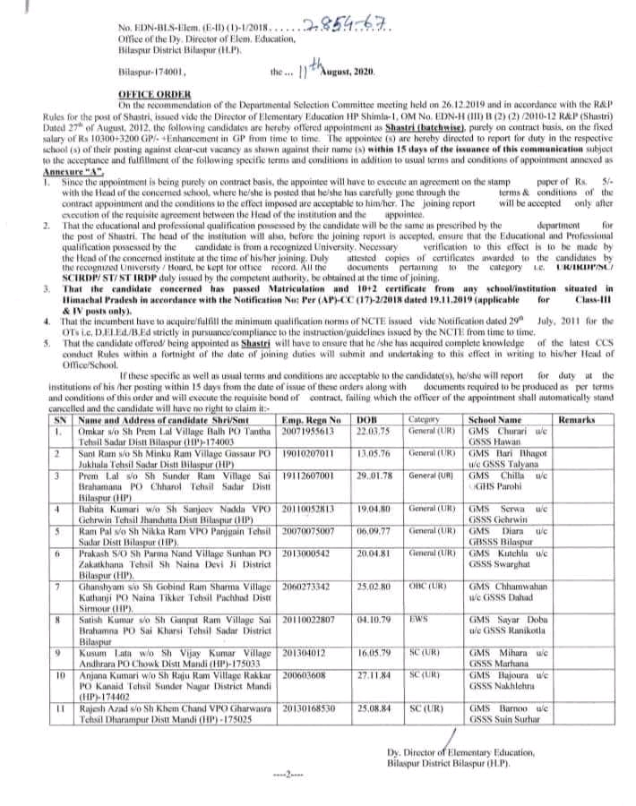 Shastri Batchwise Recruitment Appointment Order जारी (शास्त्री बैचवाईज भर्ती)