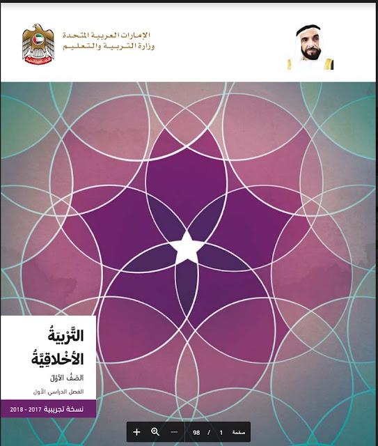 https://sis-moe-gov-ae.arabsschool.net/2018/10/book-akhla9aya-grade1-trims1.html