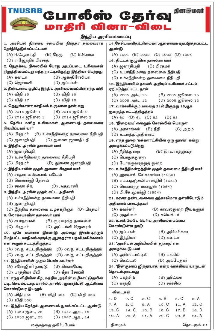 TNUSRB Indian Polity Questions Answers - March 2, 2018 (Dinamalar) Download PDF