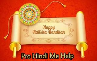 History of Raksha Bandhan know in Hindi { रक्षबंधन का इतिहास हिंदी में }