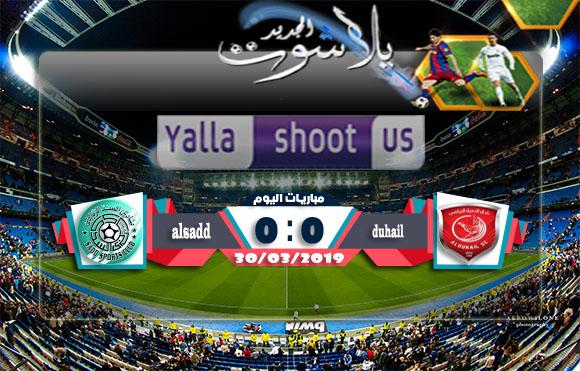 اهداف مباراة الدحيل والسد القطري اليوم 30-03-2019 دوري نجوم قطر
