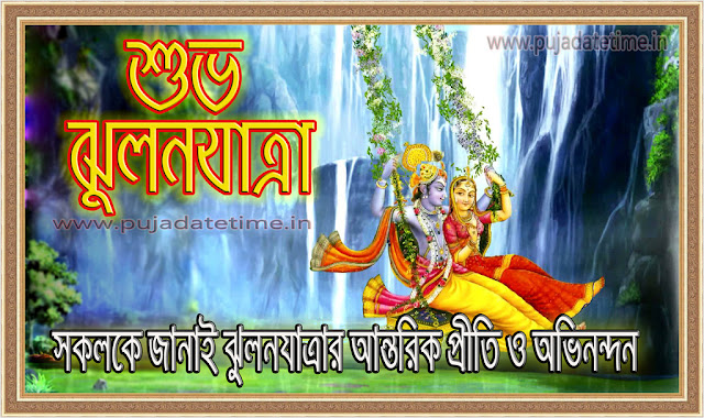 Bengali Jhulan Yatra Wallpaper, Wishes