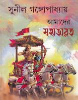 Amader Mahabarat by Sunil Gangopadhyay