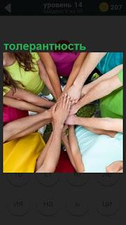 В круг встали люди и сложили впереди свои руки, тем самым говоря о толерантности