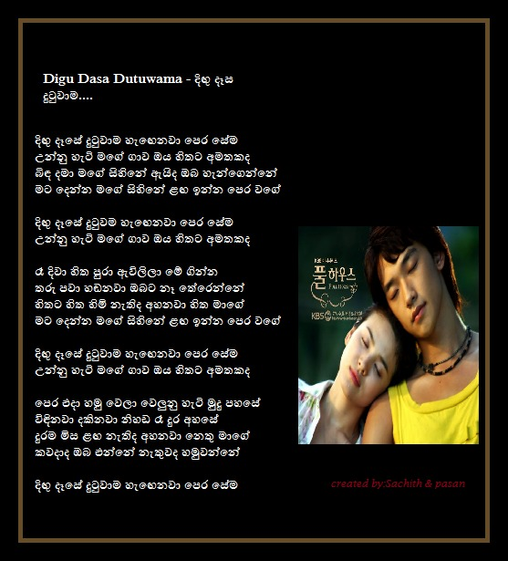 Sinhala Songs Lyrics