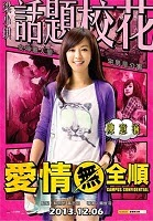 女神愛揀宅/愛情無全順 (Campus Confidential) poster