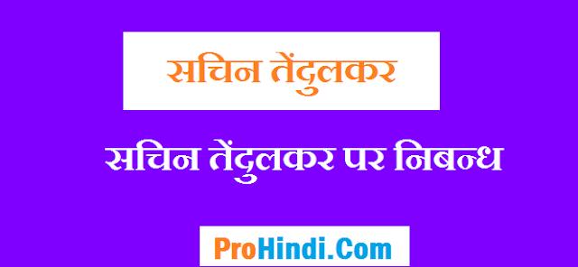 Essay on Sachin Tendulkar in Hindi