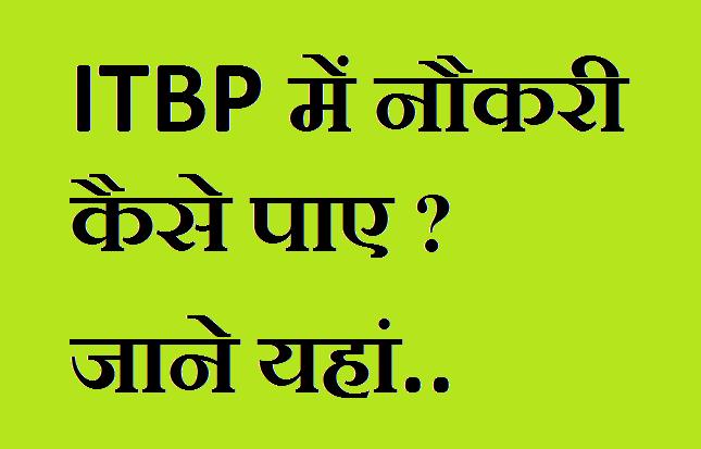 ITBP me Job Kaise Paye in Hindi
