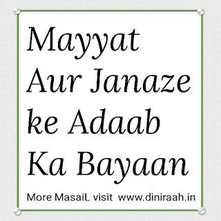 Mayyat Aur Janaze ke Adaab Ka Bayaan