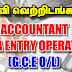 Vacancies / Accountant Assistant / Data Entry Operator