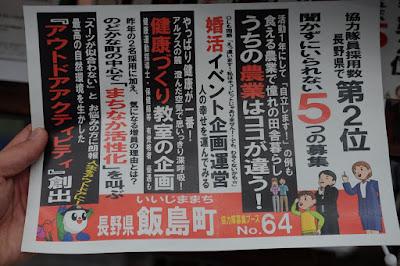 東京ビッグサイト 移住・交流&地域おこしフェア 長野県飯島町