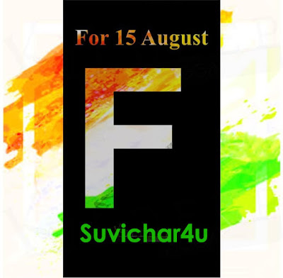 F Letter Of Your Name for for celebrating Independence Day!