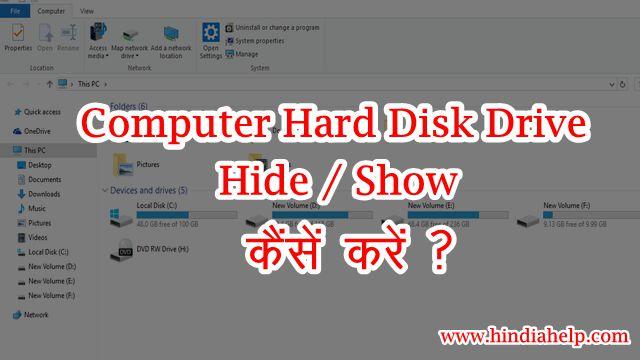 Computer में Hard Disk Drive को Hide / Show कैसे करे