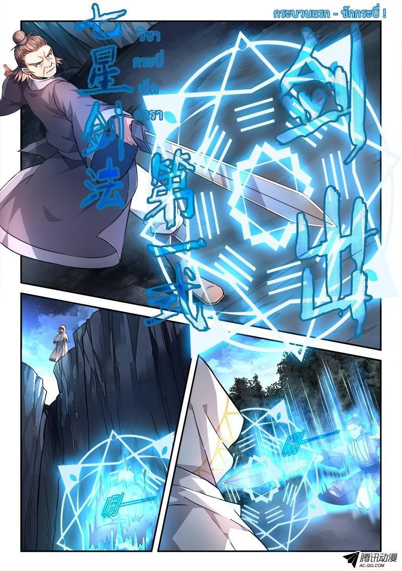 อ่านการ์ตูน Spirit Blade Mountain 118 ภาพที่ 3