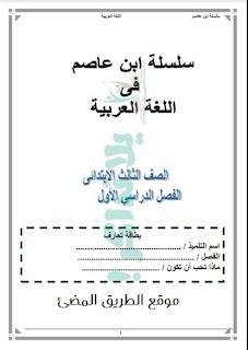 تحميل مذكرة اللغة العربية الصف الثالث الابتدائى الترم الاول ,مذكرة ابن عاصم
