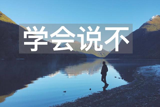 """【励志语录】学会说""""不"""""""