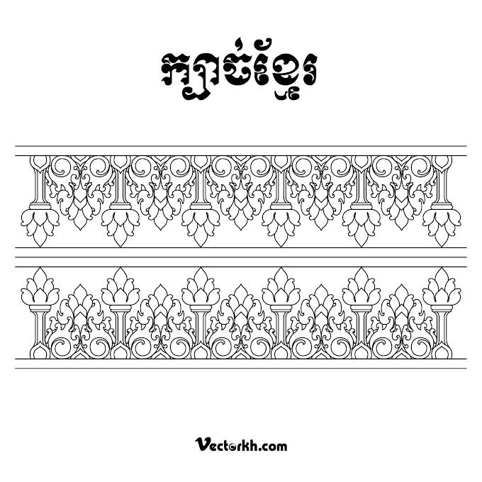 Khmer Ornament Frame free vector (khmer ornament)