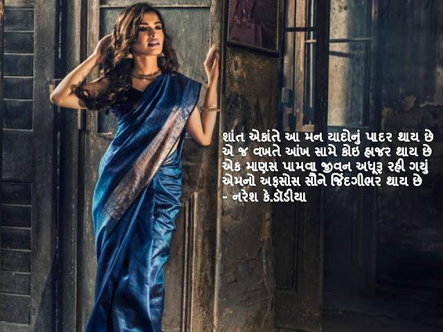 शांत एकांते आ मन यादोनुं पादर थाय छे  Gujarati Muktak By Naresh K. Dodia
