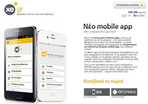 6db732ae051c technalogo  Νέο mobile app για την Χρυσή Ευκαιρία