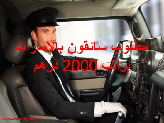 مطلوب سائقون بالامارات براتب 2000 درهم