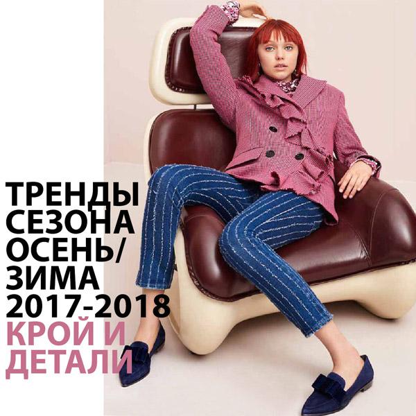 Девушка в сиреневом жакете с воланами - тренды осени зимы 2017 - 2018