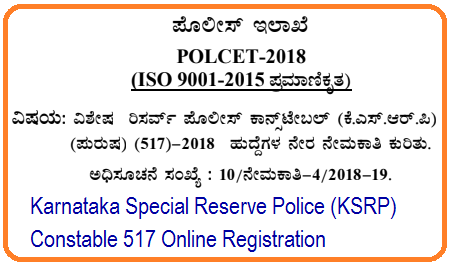 KSRP Karnataka Special Reserve Police Constable 517 Online Apply last date