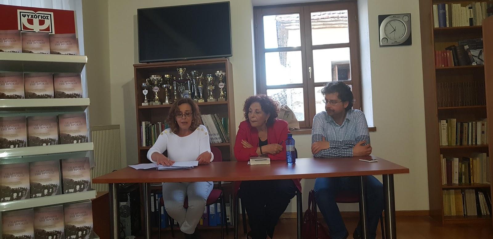 Στην Δημοτική Βιβλιοθήκη Πολυγύρου η συγγραφέας    Ελευθερία Χατζοπούλου