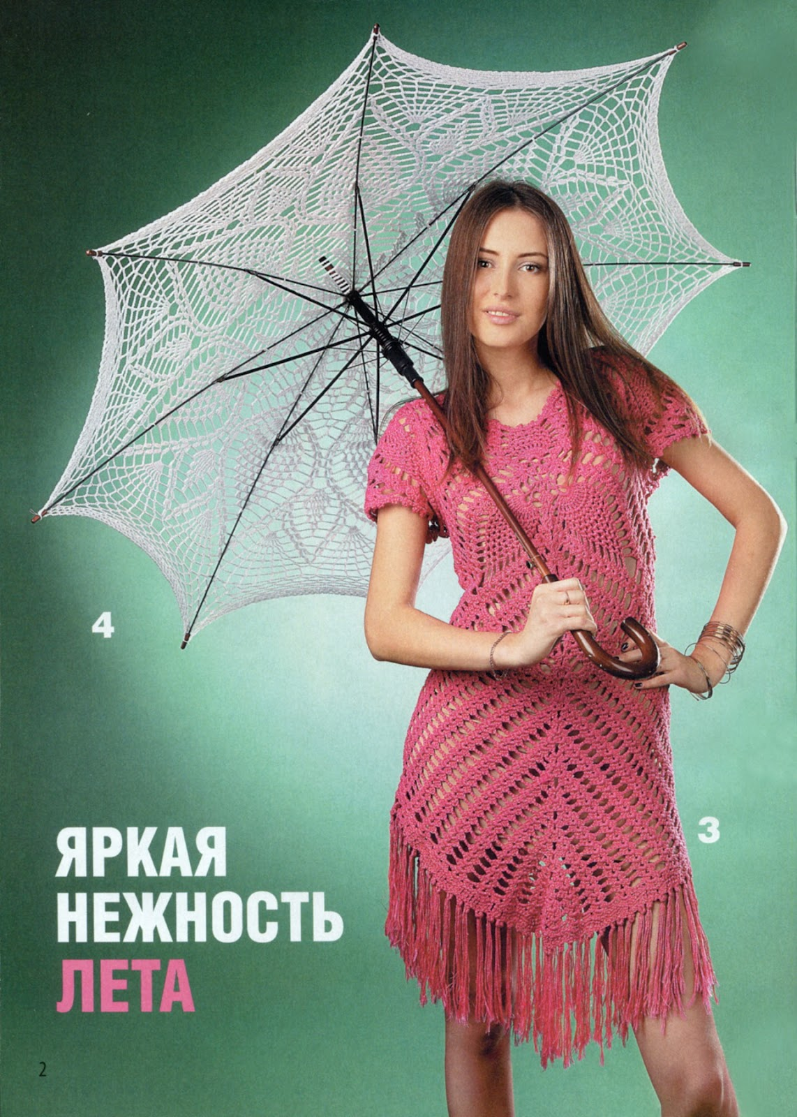 b6d36d2f672 Мир хобби  Платье с бахромой цвета фуксии (вязание крючком)