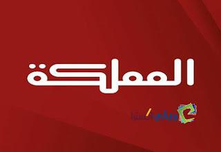 تردد قناة المملكة الأردنية elmamlaka الجديد