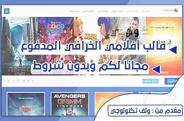 قالب أفلامي المدفوع على عبدو تكنولوجي مجانا لكم طلب ( Ahmed Elsayed ) 👳👴
