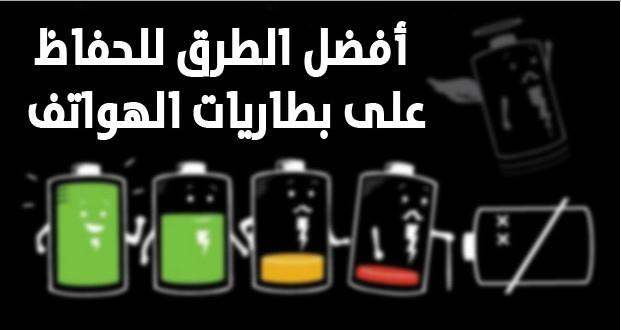 افعال خاطئة عند شحن هاتفك تدمر البطارية