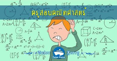 หาครูสอนคณิตศาสตร์ อยู่ใช่มั๊ย? คลิกเพื่อดูครูสอนคณิตศาสตร์