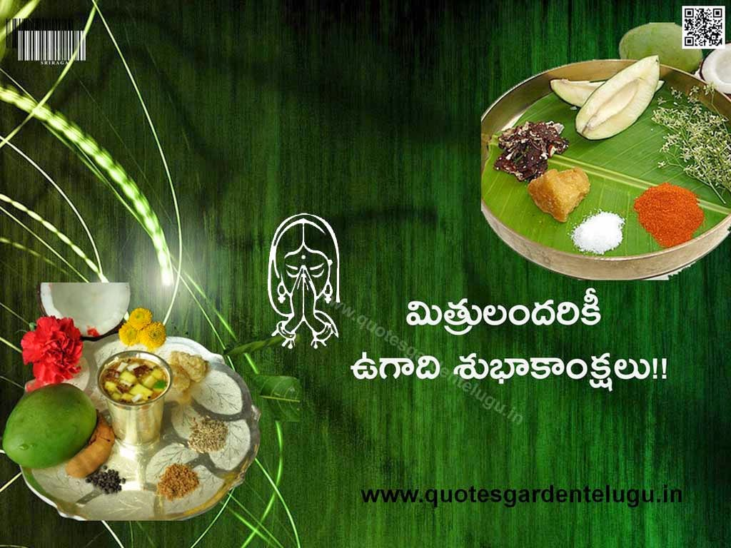 ugadi 2017 greetings in telugu, Sri Hevalambi nama samvatsara ugadi shubhakankshalu telugulo, Happy Ugadi Greeting Cards in Telugu, Sri Hevalambi Nama Samvatsara Ugadi Greetings, Ugadi SMS Messages in Telugu, Ugadi greetings in Telugu, Telugu New Quotes, Latest Telugu Quotes, Nice Telugu Quotes, Ugadi Images, Ugadi Wallapapers, Ugadi Greetings, Ugadi SMS.