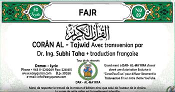 Surah AL Fajr termasuk kedalam golongan surat Surat | Surah Al Fajr Arab, Latin dan Terjemahannya
