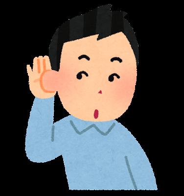 耳に手を当ている男性のイラスト