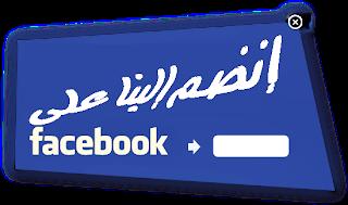 نافذة منبثقة فيس بوك 2013