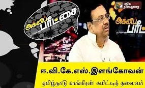 Agni Paritchai 30-04-2016 – E. V. K. S. Elangovan (Indian National Congress) Exclusive Interview – Puthiya Thalaimurai Tv