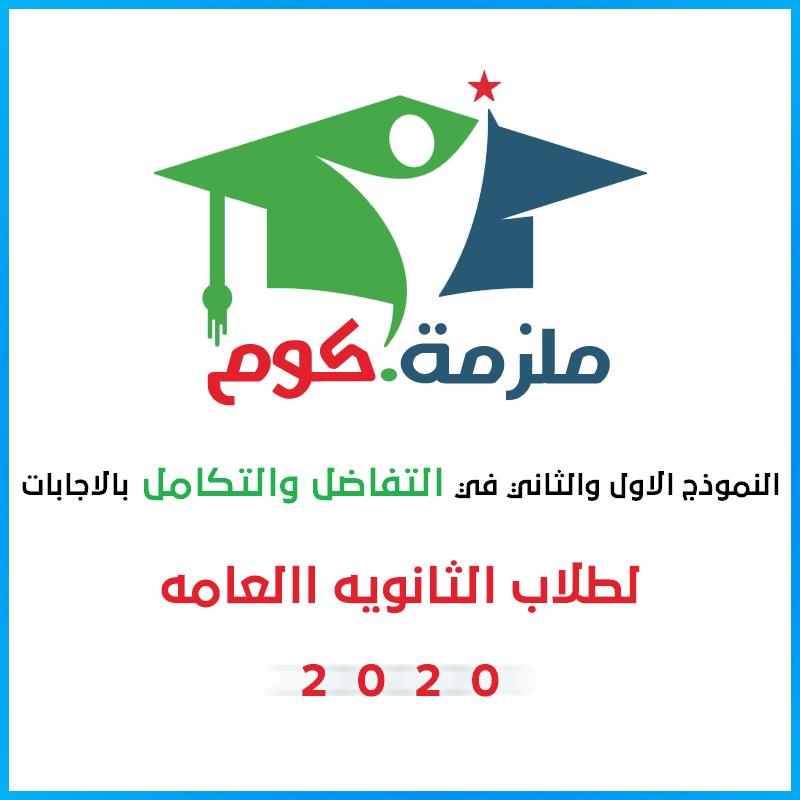 النموذج الاول والثاني في التفاضل والتكامل بالاجابات - للثانوية العامة 2020