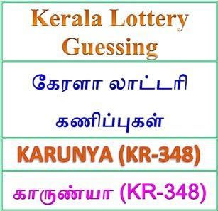 Kerala lottery guessing of Karunya KR-348, Karunya kr-348 lottery prediction, top winning numbers of karunya lottery KR348, karunya lottery result today, kerala lottery result live, kerala lottery bumper result, kerala lottery result yesterday, kerala lottery result today, kerala online lottery results, kerala lottery draw, kerala lottery results, kerala state lottery today, kerala lottare, karunya lottery today result, karunya lottery results today, kerala lottery result, lottery today, kerala lottery today lottery draw result, kerala lottery online purchase karunya lottery, kerala lottery karunya online buy, buy kerala lottery online karunya official, ABC winning numbers, Karunya ABC, 02-06-2018 ABC winning numbers, Best four winning numbers, KR348 Karunya six digit winning numbers, kerala lottery result karunya, karunya lottery result today, karunya lottery KR 344, www.keralalotteries.info KR-348, live-karunya-lottery-result-today, kerala-lottery-results, keralagovernment, result, kerala lottery gov.in, picture, image, images, pics, pictures kerala lottery, kl result, yesterday lottery results, lotteries results, keralalotteries, kerala lottery, keralalotteryresult, kerala lottery result, kerala lottery result live, kerala lottery today, kerala lottery result today, kerala lottery results today, today kerala lottery result, karunya lottery results, kerala lottery result today karunya, karunya lottery result, kerala lottery result karunya today, kerala lottery karunya today result, karunya kerala lottery result, today karunya lottery result, today kerala lottery result karunya, kerala lottery results today karunya, karunya lottery today, today lottery result karunya,