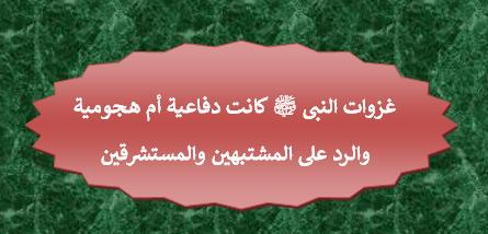 غزوات النبي هجومية كانت أم دفاعية