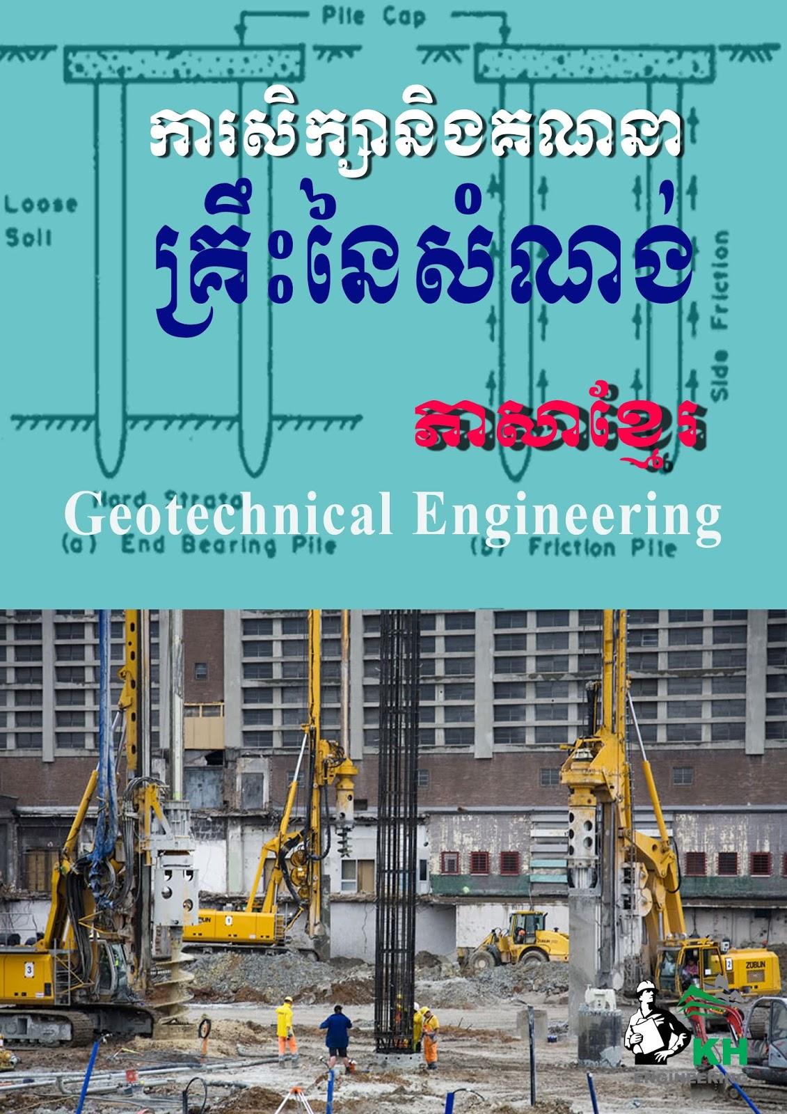 Construction Foundation (Khmer Language) - KH Engineering
