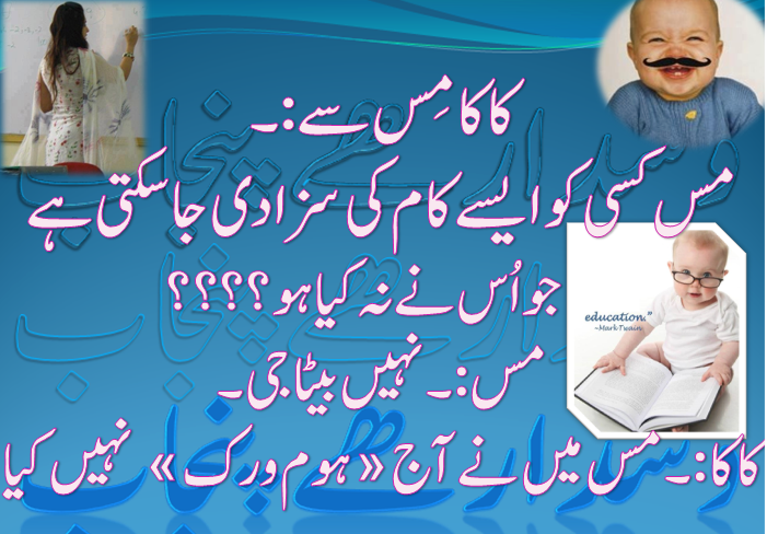 Naughty Funz: Funny Urdu Jokes and Latifey