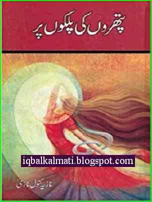 Pathron Ki Palkon Par Novel