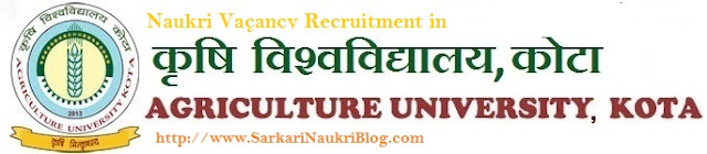 Sarkari Naukri Vacancy Agriculture University Kota